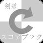 CIRPORT/サポート 剣道 スコアブック