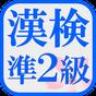 漢検準2級の試験対策アプリ!無料で漢字検定の勉強ができる!